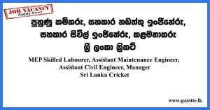 MEP-Skilled-Labourer,-Assistant-Maintenance-Engineer,-Assistant-Civil-Engineer,-Manager