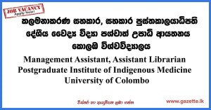 Management-Assistant-Assistant-Librarian
