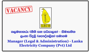 Manager (Legal & Administration) - Lanka Electricity Company (Pvt) Ltd