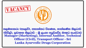 Manager (Marketing), Internal Auditor, Technical Officer (Civil), Transport Officer - Sri Lanka Ayurvedic Drugs Corporation