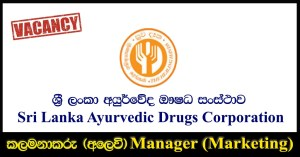 Manager (Marketing) - Sri Lanka Ayurvedic Drugs Corporation