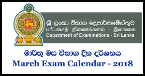 March 2018 governement exam calendar