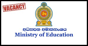 Ministry of Education Vacancies