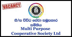 Biyagama Multi Purpose Cooperative Society Ltd