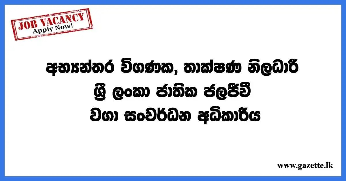 National-Aquaculture-Development-Authority-of-Sri-Lanka