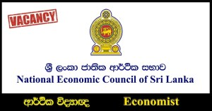 Economist - National Economic Council of Sri Lanka