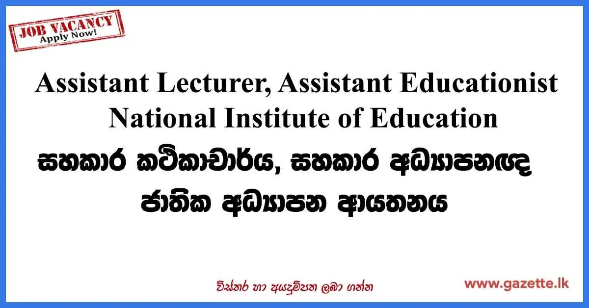 National-Institute-of-Education