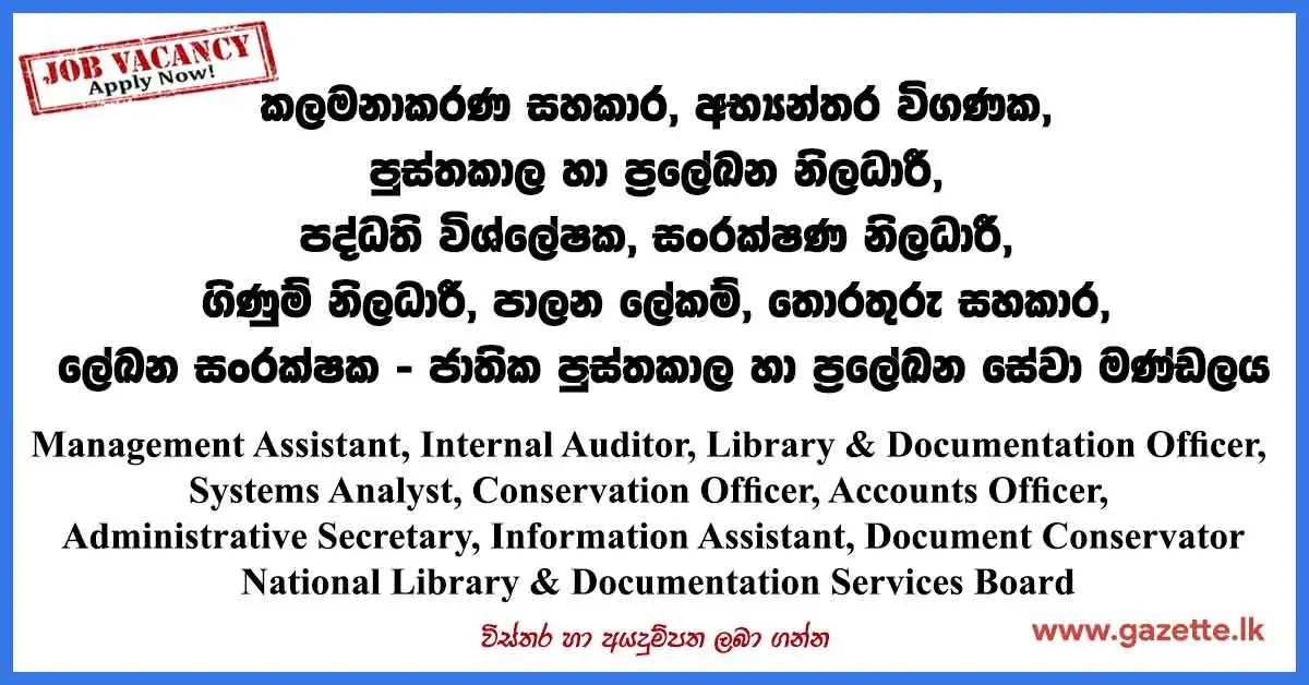 National-Library-&-Documentation-Services-Board-Vacancies