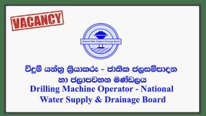 Drilling Machine Operator - National Water Supply & Drainage Board