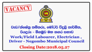 Work/Field Labourer, Electrician (Motor), Driver - Negombo Municipal Council Closing Date: 2018-05-27