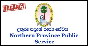 Northern Provincial Public Service Commission
