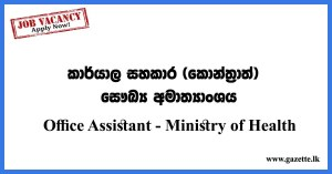 Office Assistant Ministry of Health