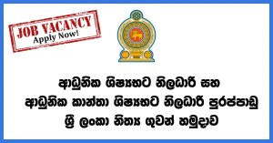 Officer-Cadet-&-Lady-Officer-Cadet-Vacancies---Sri-Lanka-Regular-Air-Force