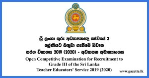 Open-Competitive-Examination-for-Recruitment-to-Grade-III-of-the-Sri-Lanka-Teacher-Educators'-Service-2019-(2020)--Ministry-of-Education