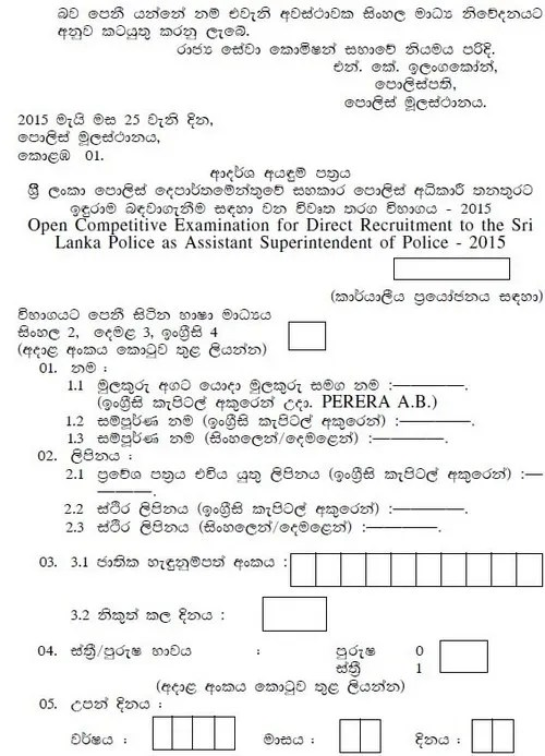 vacancies at sri lanka police asstsupirintendent of