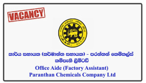 Office Aide (Factory Assistant) - Paranthan Chemicals Company Ltd