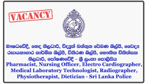 Pharmacist, Nursing Officer, Electro Cardiographer, Medical Laboratory Technologist, Radiographer, Physiotherapist, Dietician - Sri Lanka Police