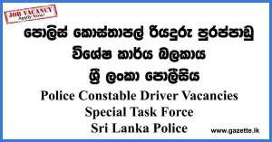 Police-Constable-Driver-Vacancies