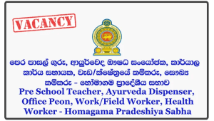 Pre School Teacher, Ayurveda Dispenser, Office Peo - Homagama Pradeshiya Sabha