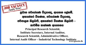 Principal-Research-Scientist,-Institute-Secretary,-Internal-Auditor,-Research-Scientist,-Administrative-Officer,-Internal-Audit-Officer---Industrial-Technology-Institute