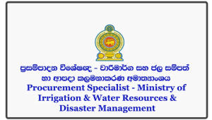 Procurement Specialist - Ministry of Irrigation & Water Resources & Disaster Management