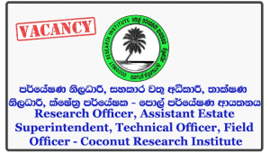 Research Officer, Assistant Estate Superintendent, Technical Officer, Field Officer - Coconut Research Institute