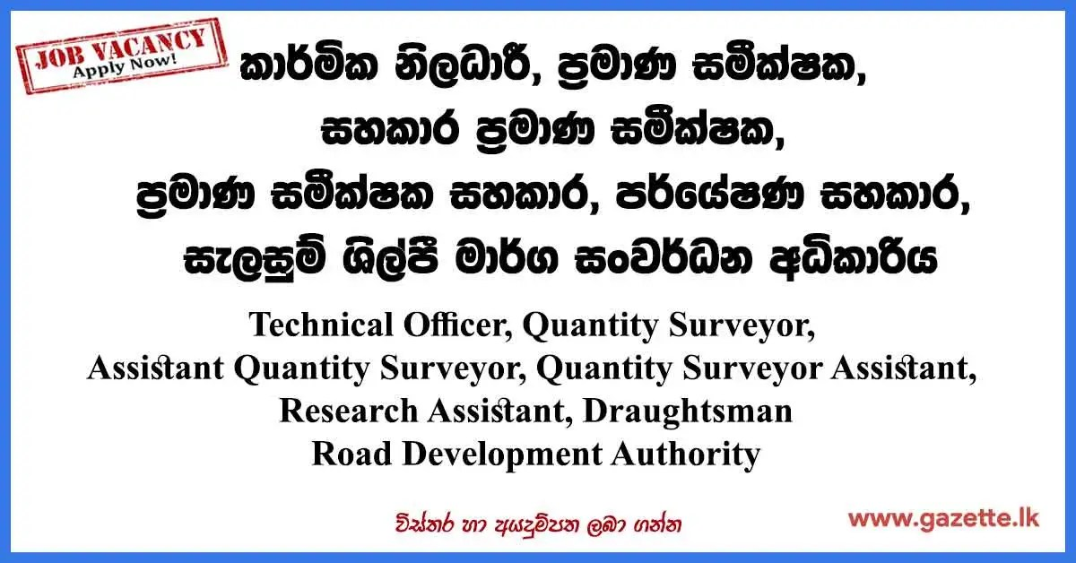 Road-Development-Authority-Vacancies