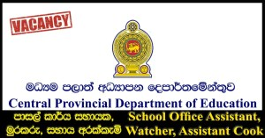 School Office Assistant, Watcher, Assistant Cook - Central Provincial Department of Education