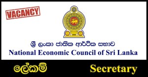 Secretary - National Economic Council of Sri Lanka
