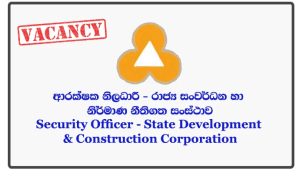 Security Officer - State Development & Construction Corporation