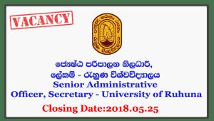 Senior Administrative Officer, Secretary - University of Ruhuna Closing Date: 2018-05-25