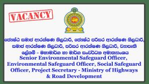 Senior Environmental Safeguard Officer, Senior Social Safeguard Officer, Environmental Safeguard Officer, Social Safeguard Officer, Project Secretary - Ministry of Highways & Road Development