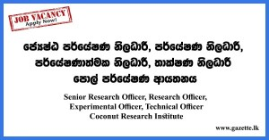 Senior-Research-Officer,-Research-Officer,-Experimental-Officer,-Technical-Officer---Coconut-Research-Institute