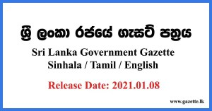 Sri-Lanka-Government-Gazette-2021-January-08