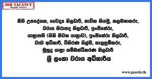 Sri-Lanka-Ports-Authority-Vacancies
