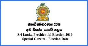 Sri-Lanka-Presidential-Election-2019-Date-Special-Gazette
