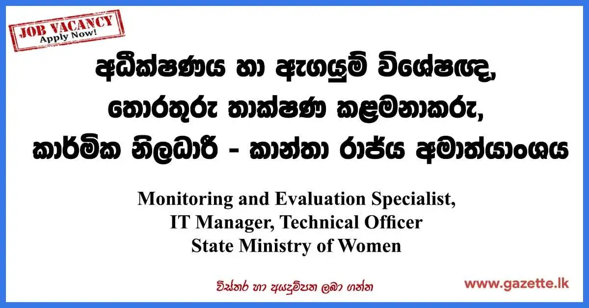 State-Ministry-of-Women