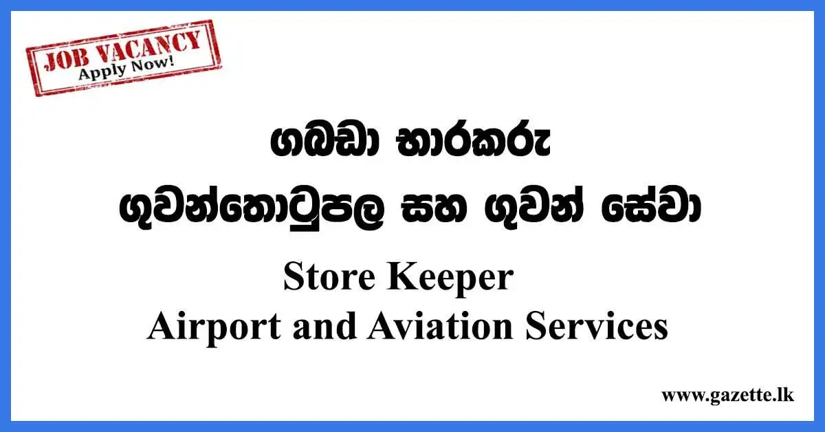 Store-Keeper