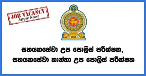 Sub-Inspector-of-Police-(Support-Services),-Woman-Sub-Inspector-of-Police-(Support-Services)---Sri-Lanka-Police