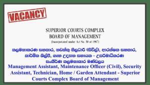 Management Assistant, Maintenance Officer (Civil), Security Assistant, Technician, Home / Garden Attendant - Superior Courts Complex Board of Management