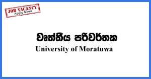 Tanslator-University-of-Moratuwa