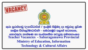 Teacher Vacancies (Graduates / Two year English Diploma Holders) - Sabaragamuwa Provincial Ministry of Education, Information Technology & Cultural Affairs