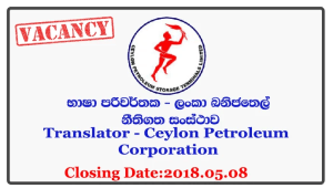 Translator - Ceylon Petroleum Corporation Closing Date: 2018-05-08