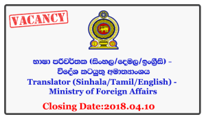 Translator (Sinhala/Tamil/English) - Ministry of Foreign Affairs Closing Date: 2018-04-10