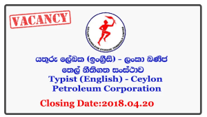 Typist (English) - Ceylon Petroleum Corporation Closing Date: 2018-04-20