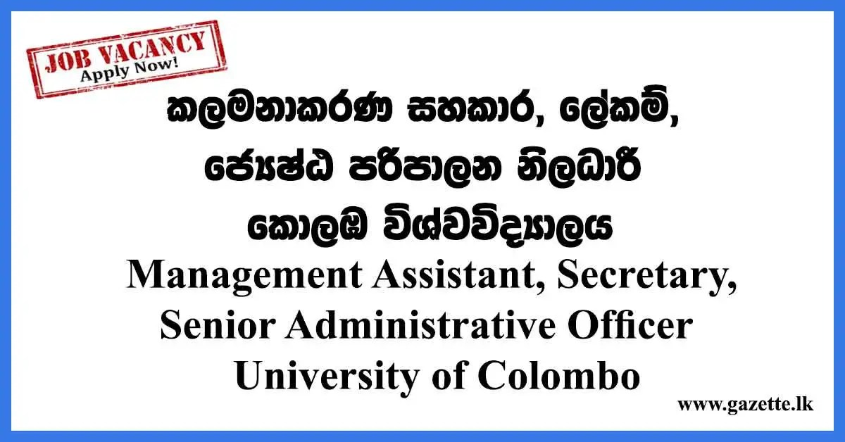 University-Colombo-Vacancies