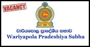 Wariyapola Pradeshiya Sabha