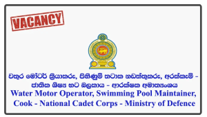 Water Motor Operator, Swimming Pool Maintainer, Cook - National Cadet Corps - Ministry of Defence