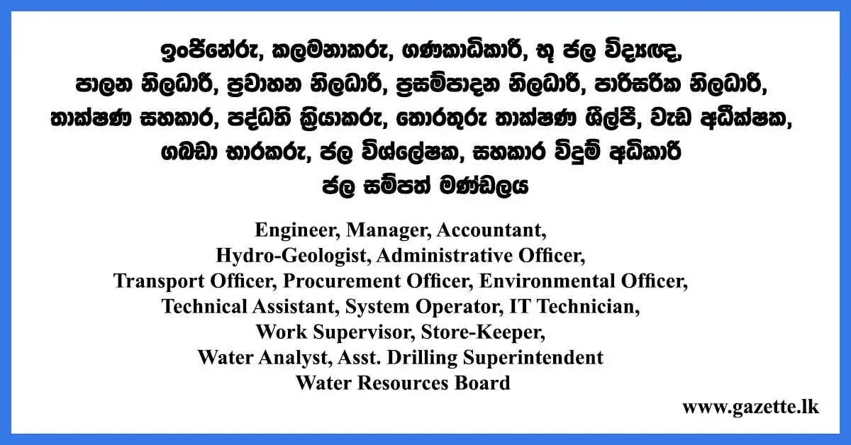 Water-Resources-Board