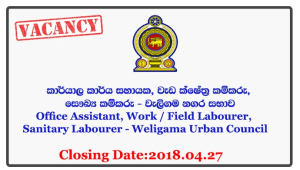 Office Assistant, Work / Field Labourer, Sanitary Labourer - Weligama Urban Council Closing Date: 2018-04-27